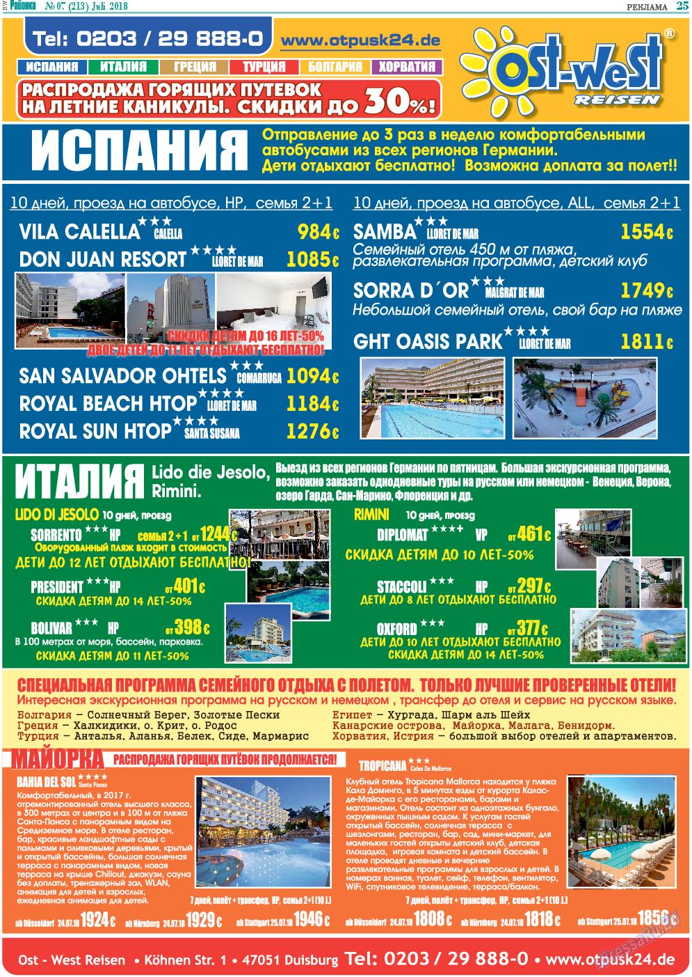 Районка-West (газета). 2018 год, номер 7, стр. 25