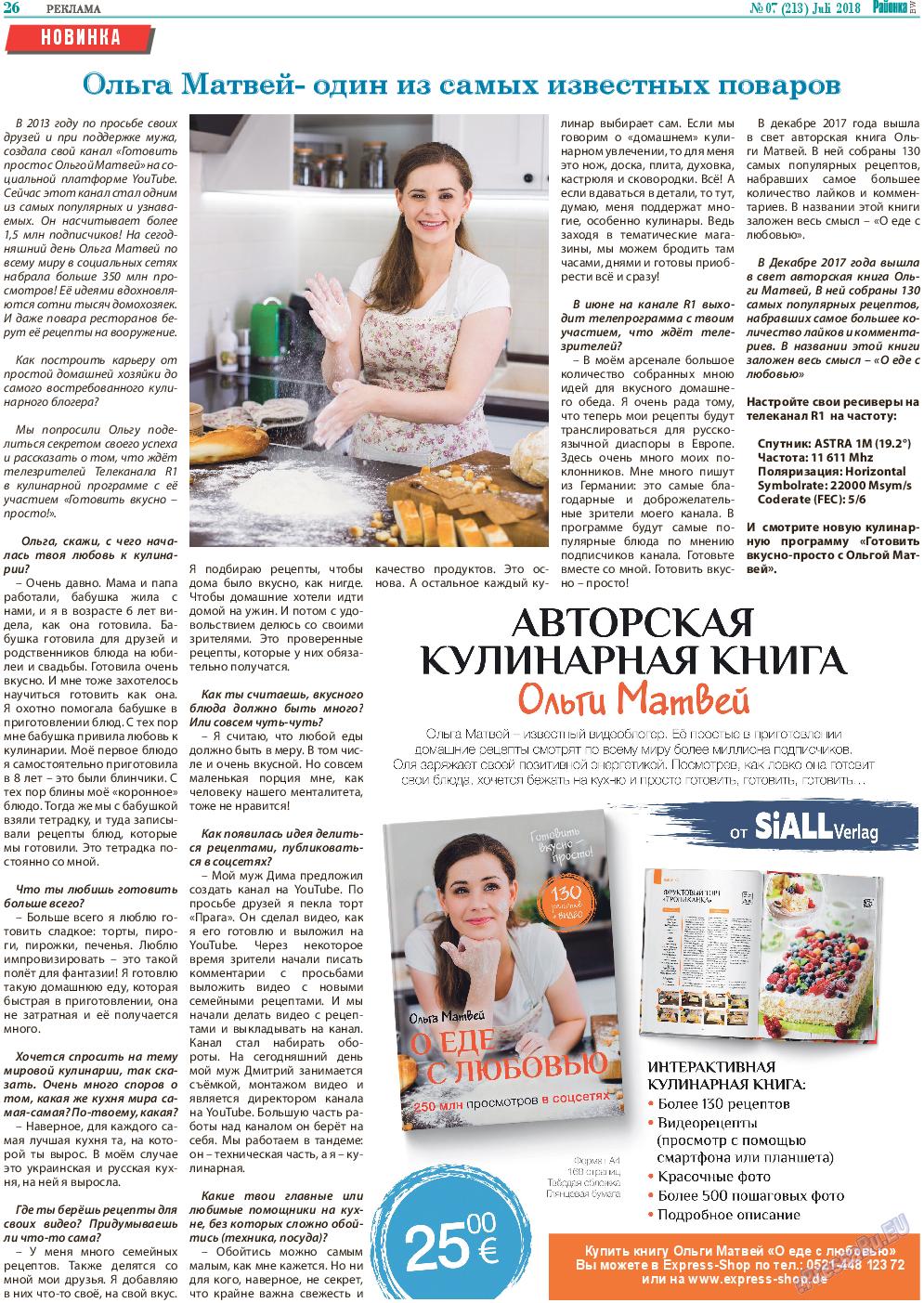 Районка-West (газета). 2018 год, номер 7, стр. 26