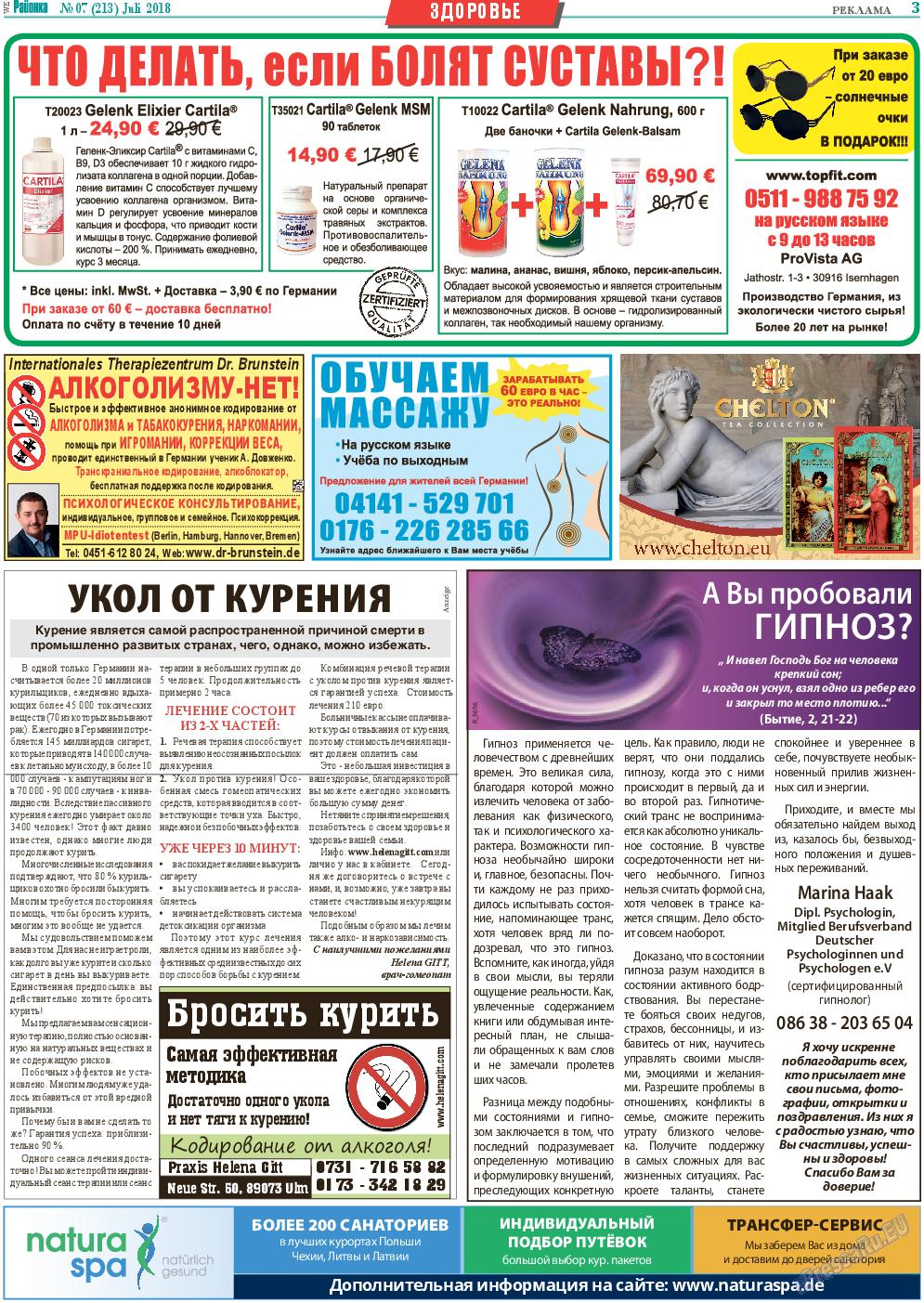 Районка-West (газета). 2018 год, номер 7, стр. 3