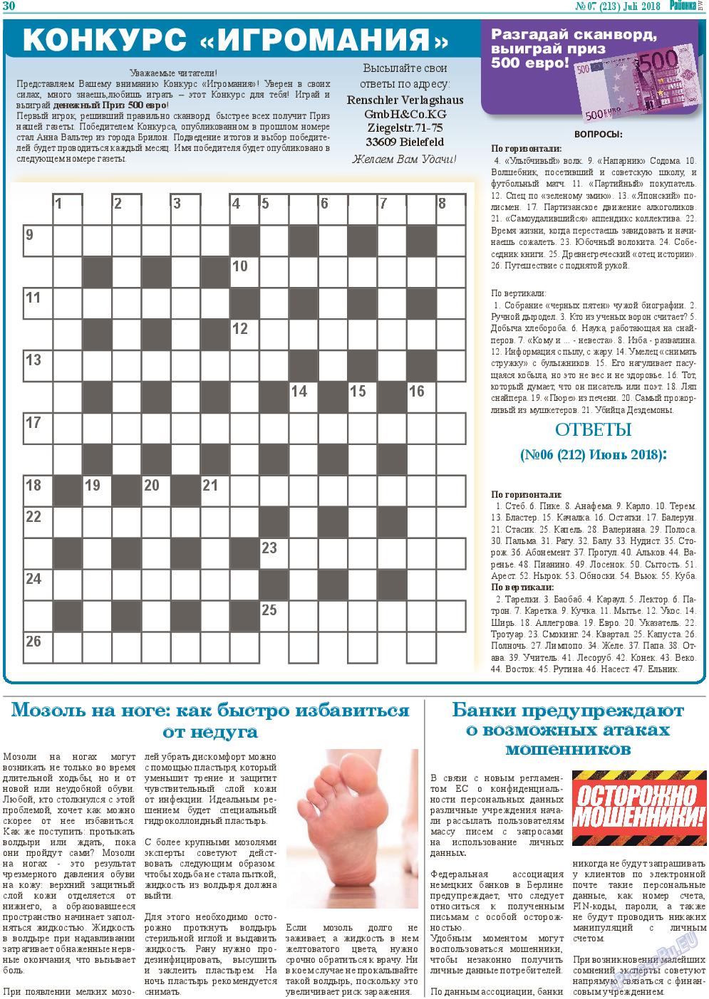 Районка-West (газета). 2018 год, номер 7, стр. 30