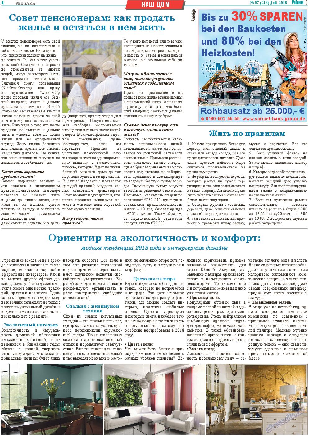 Районка-West (газета). 2018 год, номер 7, стр. 4
