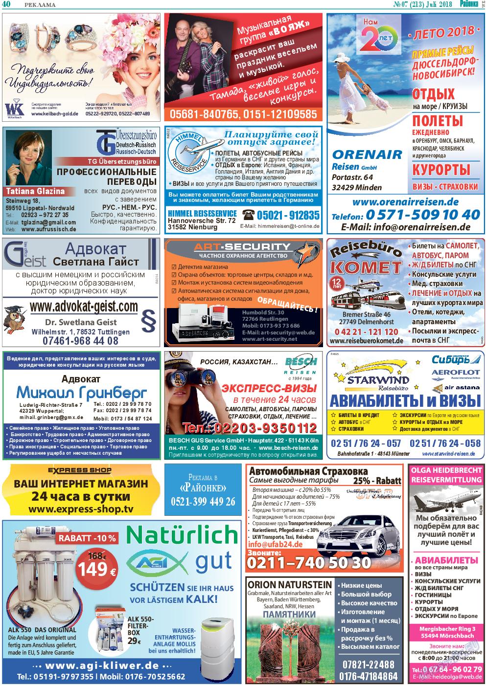 Районка-West (газета). 2018 год, номер 7, стр. 40