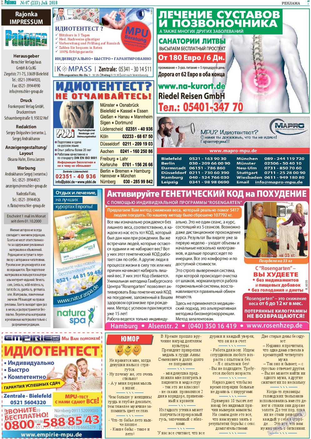 Районка-West (газета). 2018 год, номер 7, стр. 7
