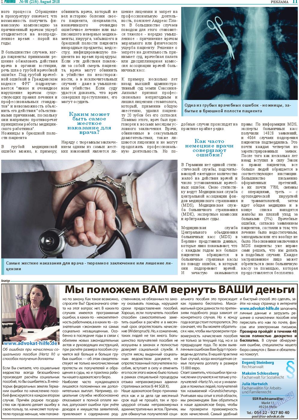 Районка-West (газета). 2018 год, номер 8, стр. 11