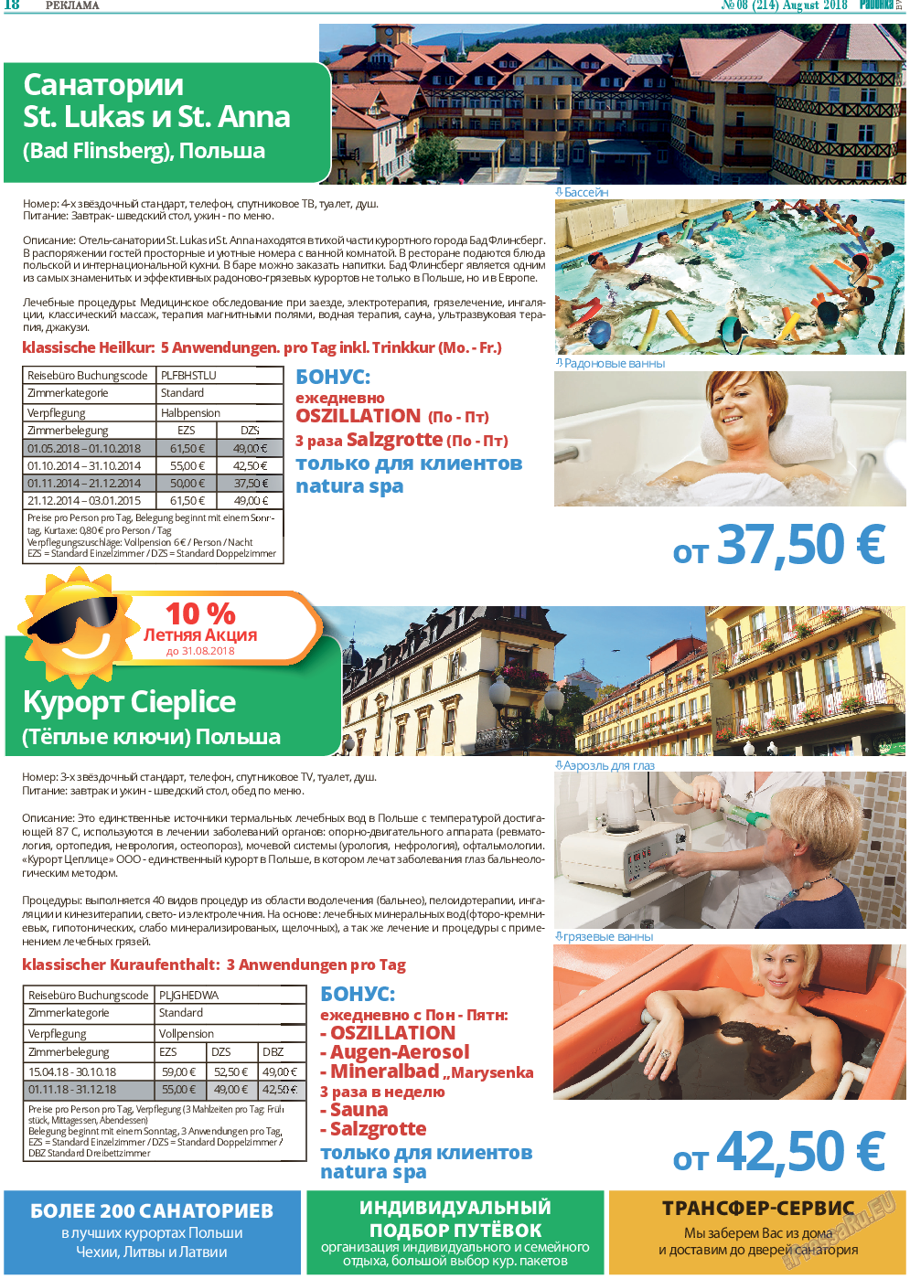 Районка-West (газета). 2018 год, номер 8, стр. 18