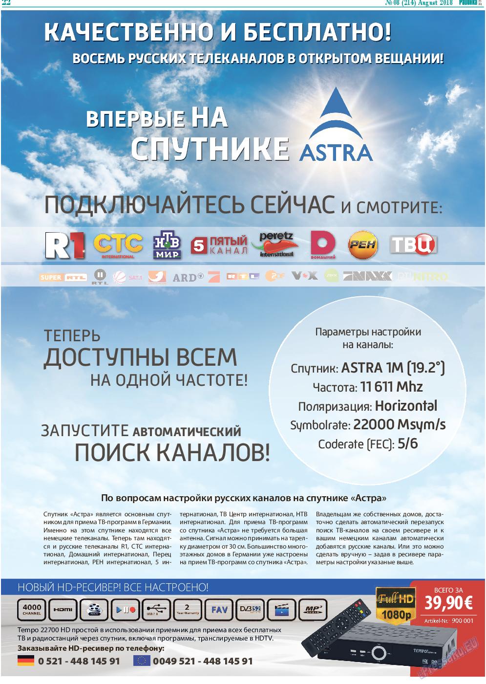 Районка-West (газета). 2018 год, номер 8, стр. 22