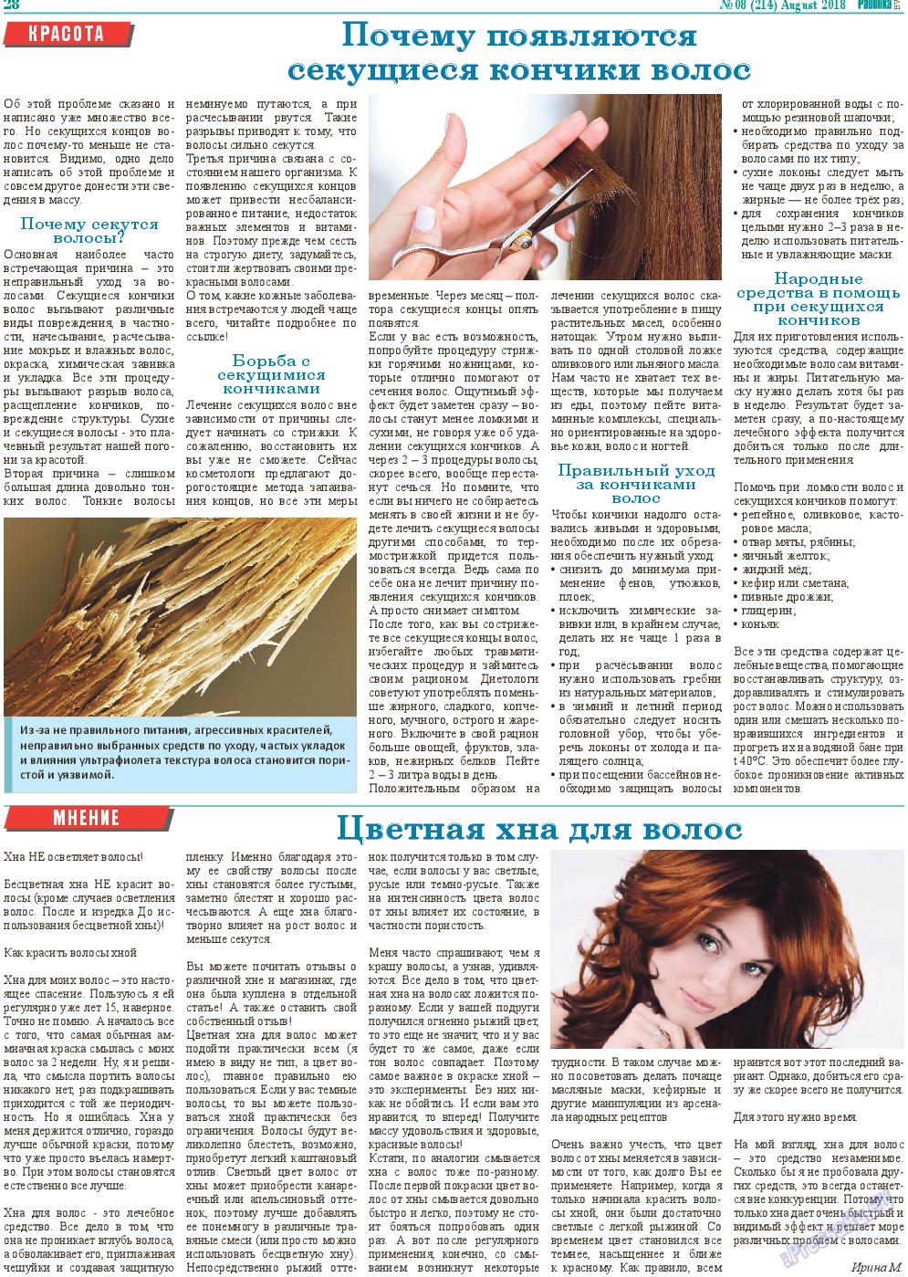 Районка-West (газета). 2018 год, номер 8, стр. 28