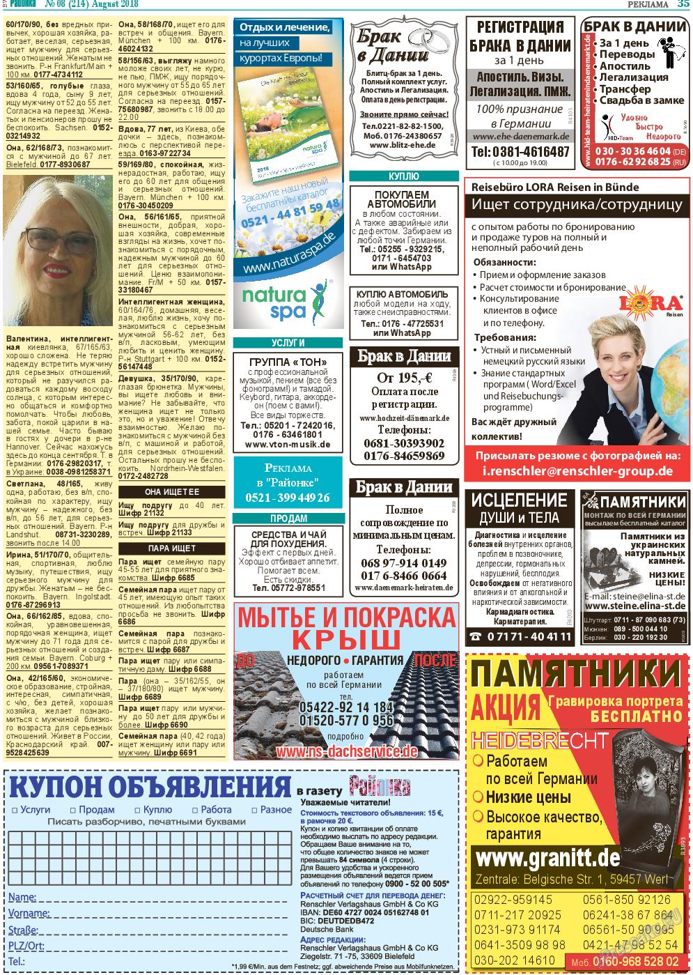 Районка-West (газета). 2018 год, номер 8, стр. 35