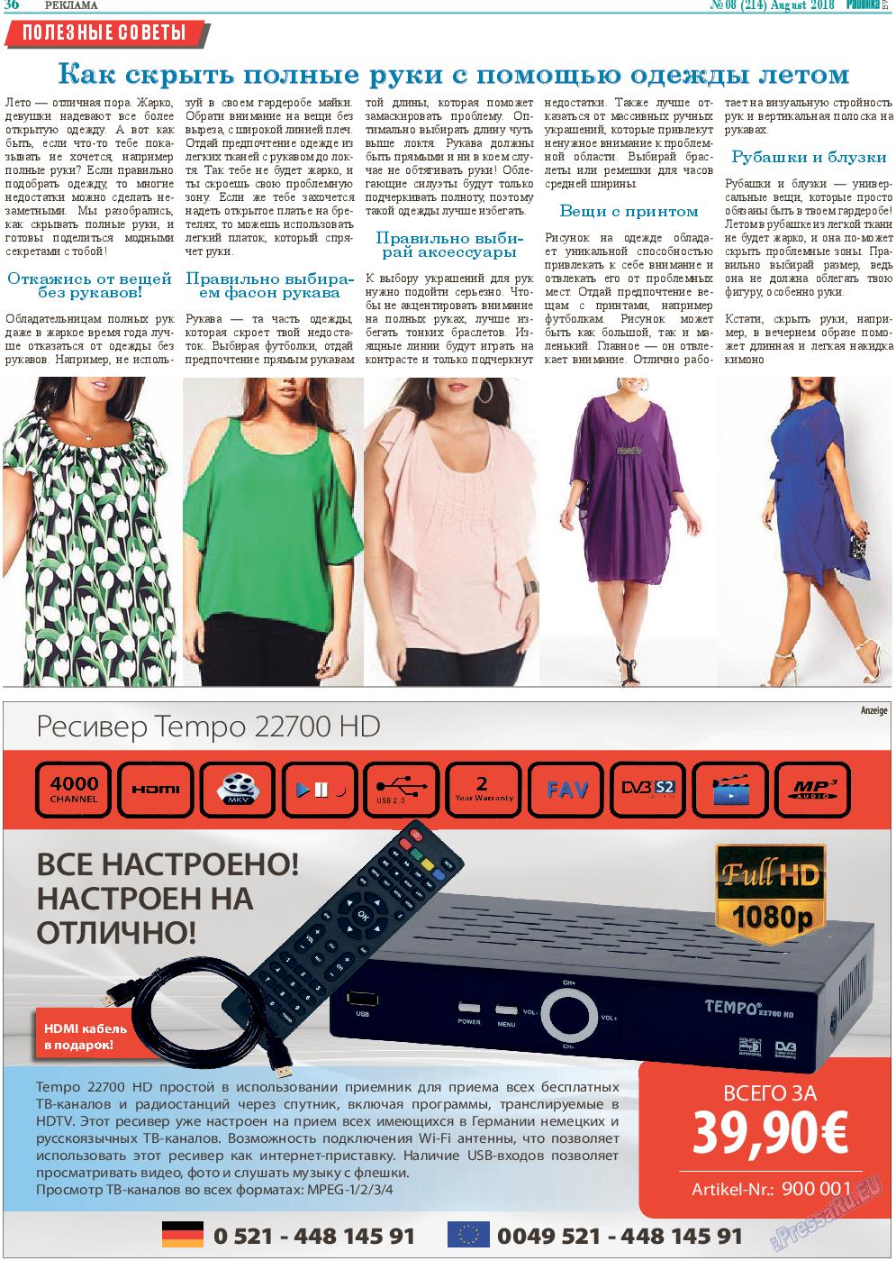 Районка-West (газета). 2018 год, номер 8, стр. 36
