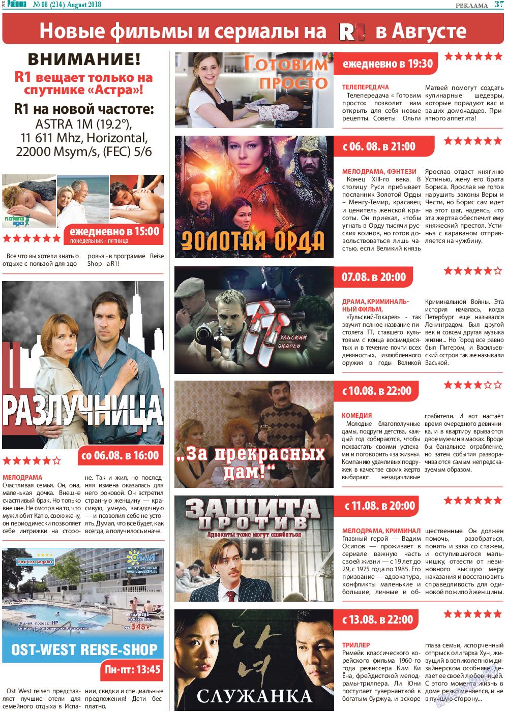 Районка-West (газета). 2018 год, номер 8, стр. 37