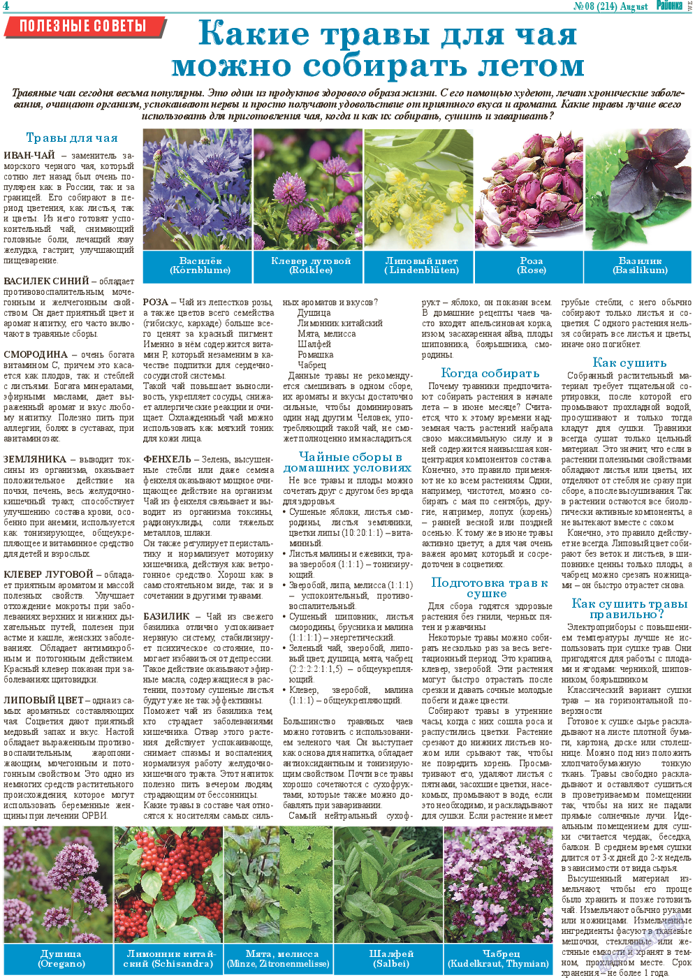 Районка-West (газета). 2018 год, номер 8, стр. 4
