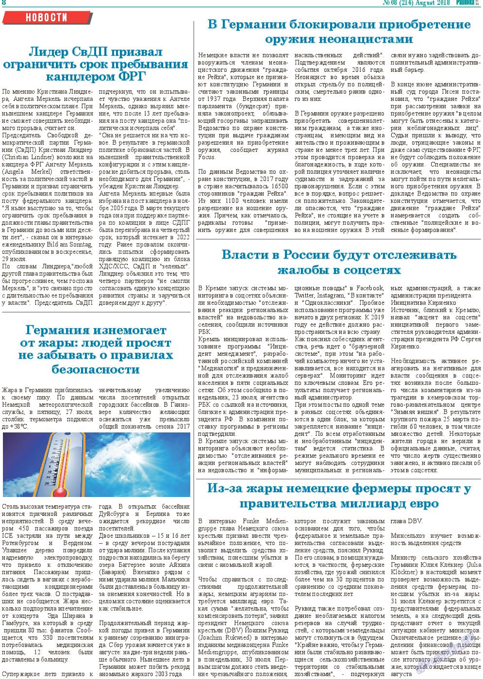 Районка-West (газета). 2018 год, номер 8, стр. 8