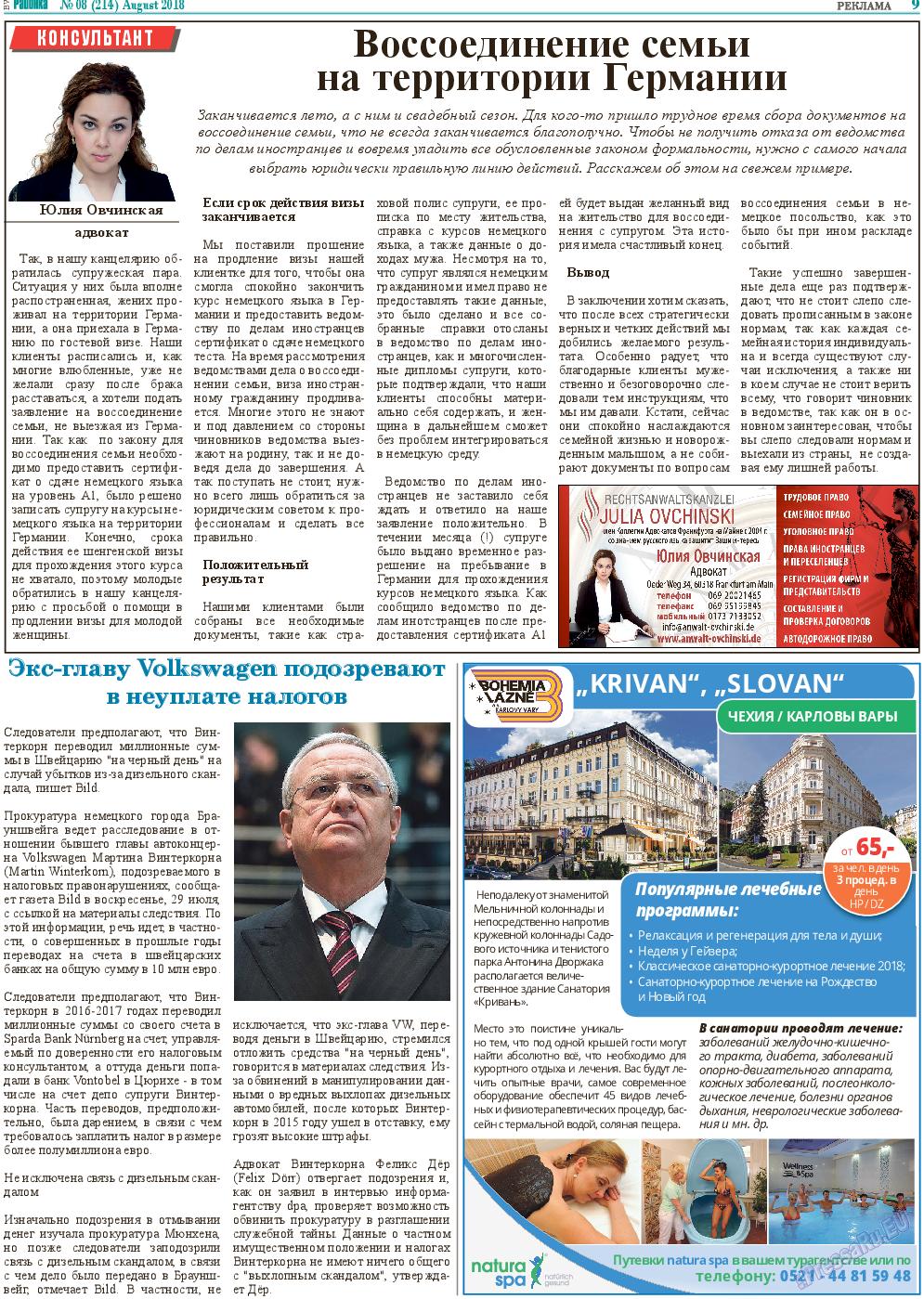 Районка-West (газета). 2018 год, номер 8, стр. 9