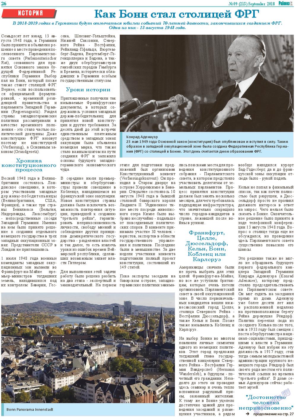 Районка-West (газета). 2018 год, номер 9, стр. 26