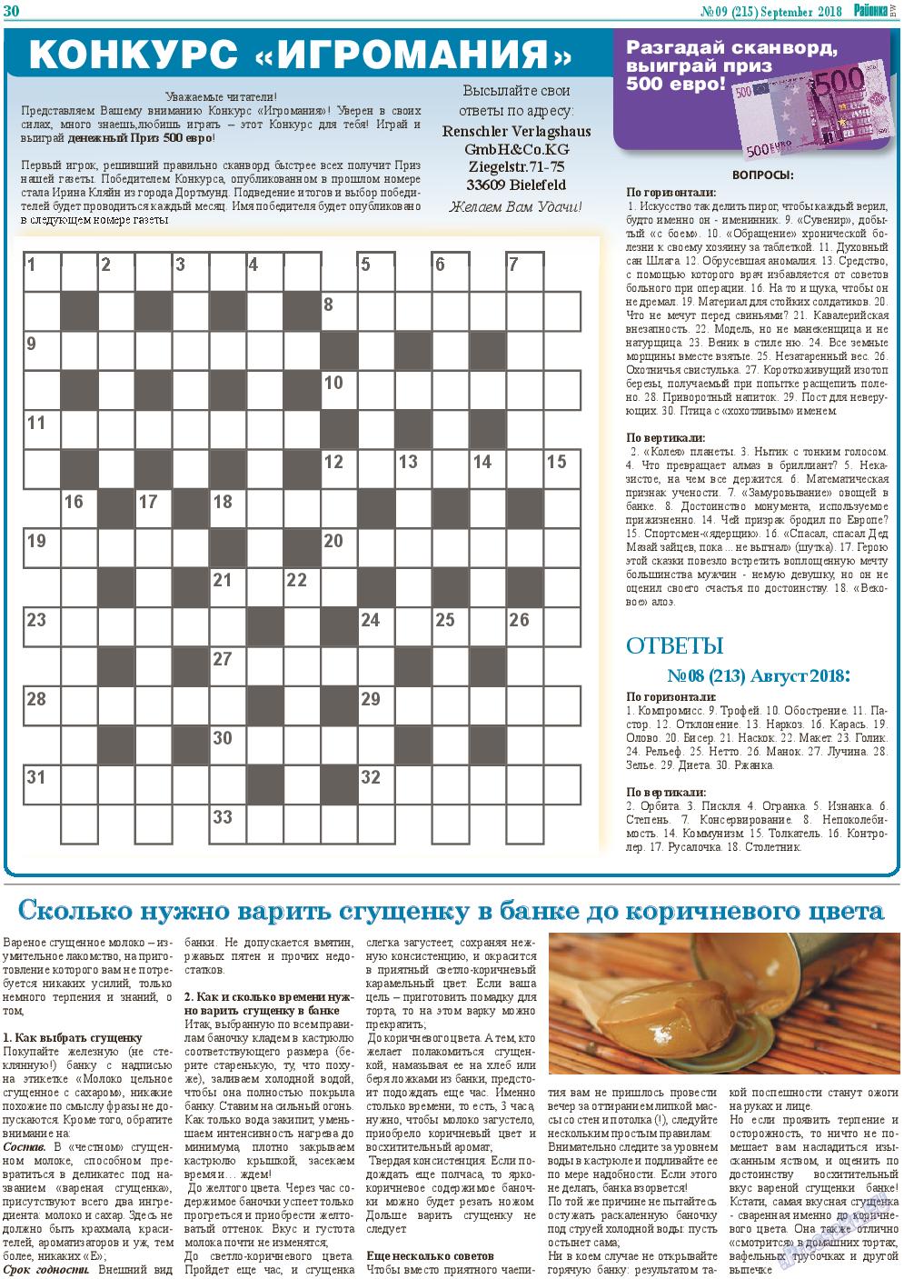 Районка-West (газета). 2018 год, номер 9, стр. 30