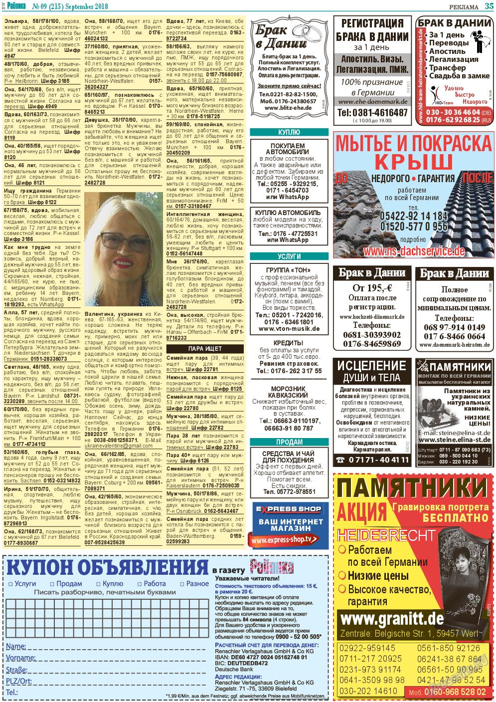 Районка-West (газета). 2018 год, номер 9, стр. 35