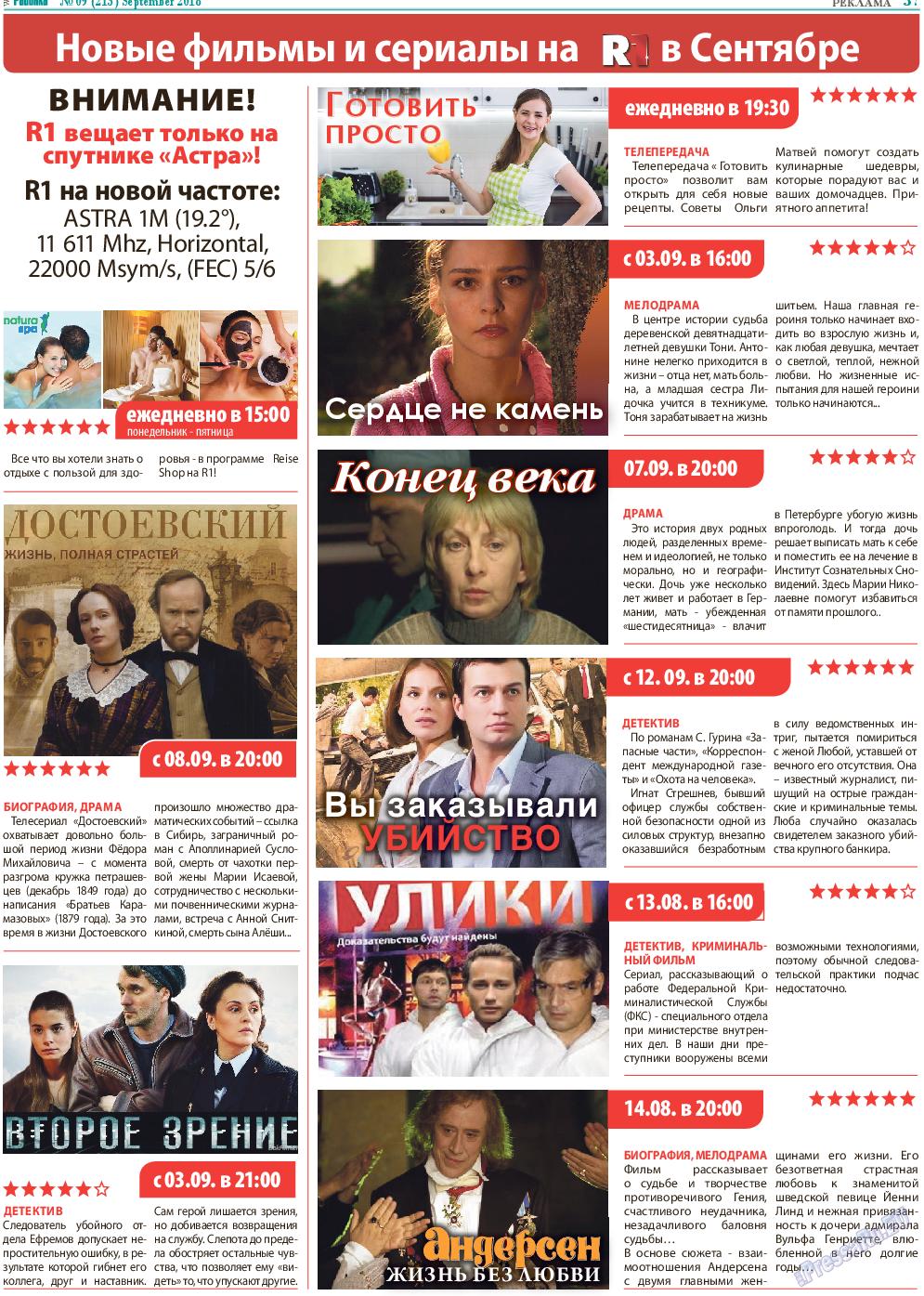 Районка-West (газета). 2018 год, номер 9, стр. 37