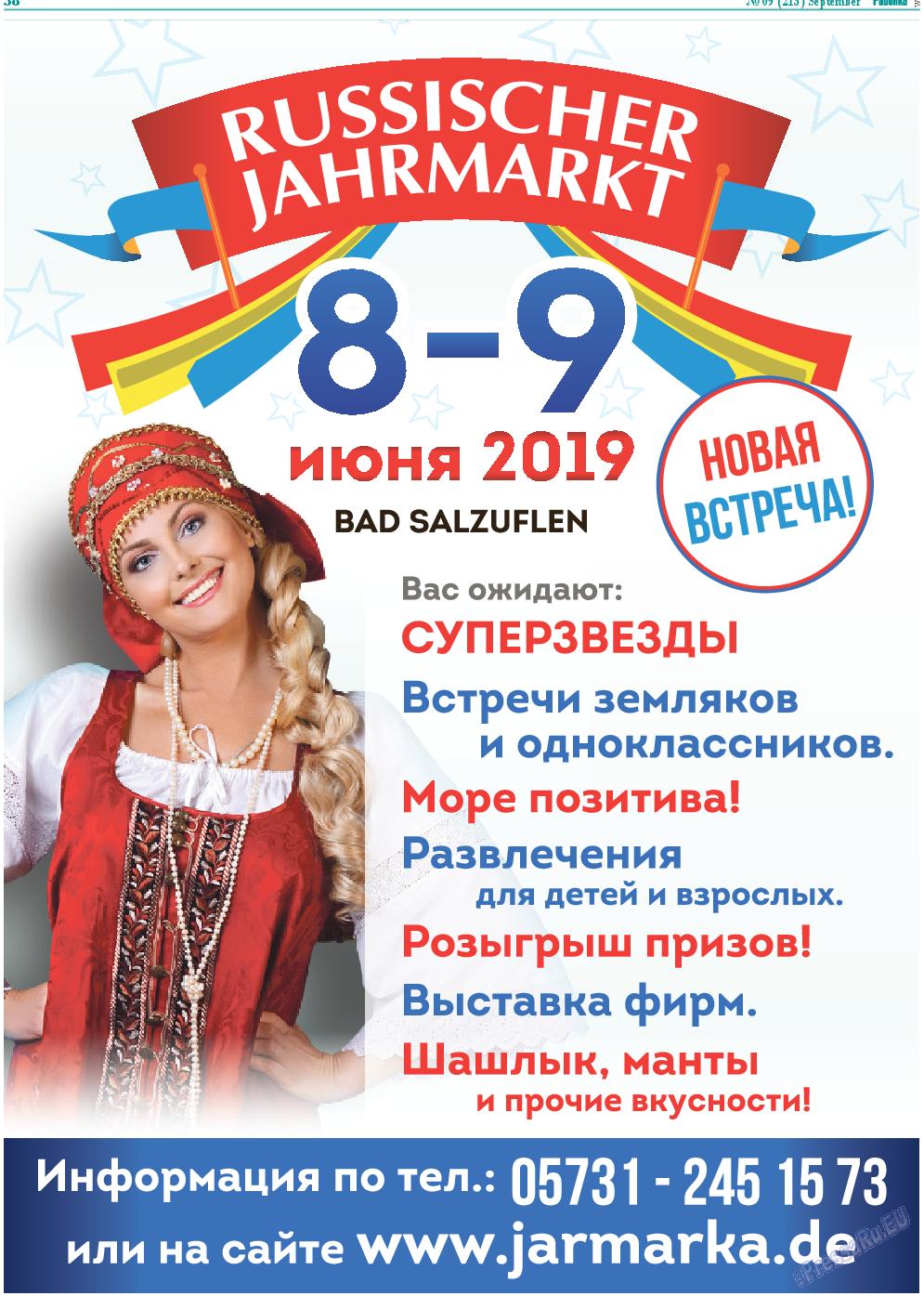 Районка-West (газета). 2018 год, номер 9, стр. 38