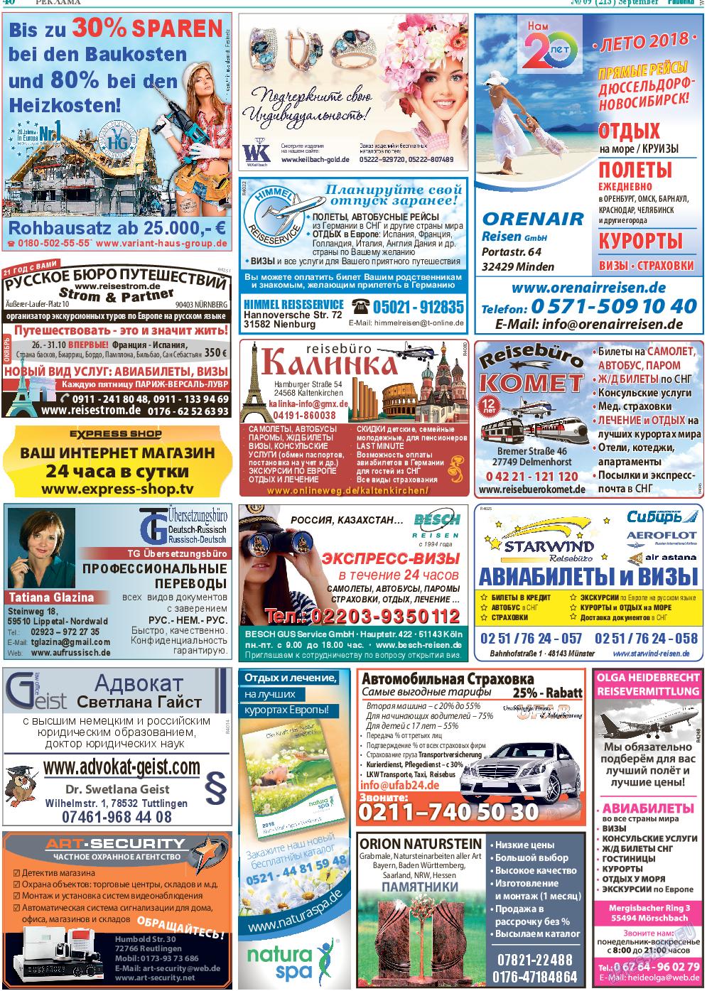 Районка-West (газета). 2018 год, номер 9, стр. 40