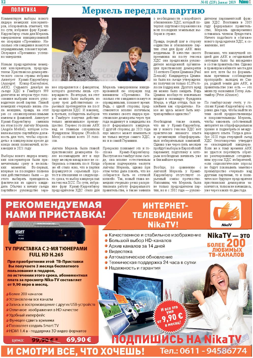 Районка-West (газета). 2019 год, номер 1, стр. 12