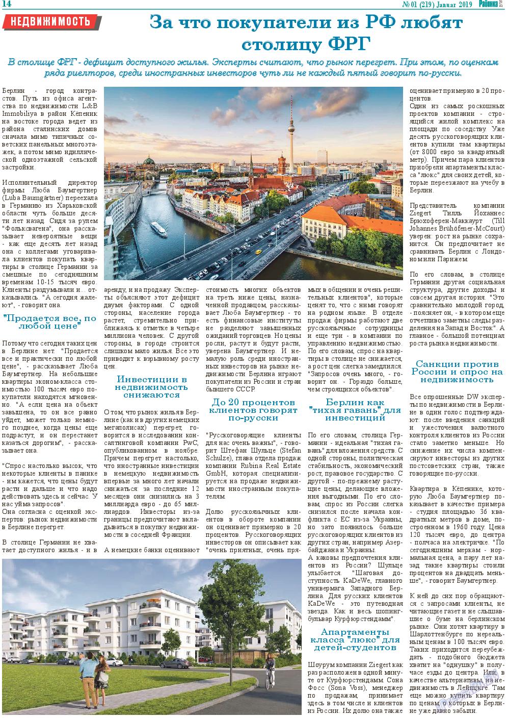 Районка-West (газета). 2019 год, номер 1, стр. 14