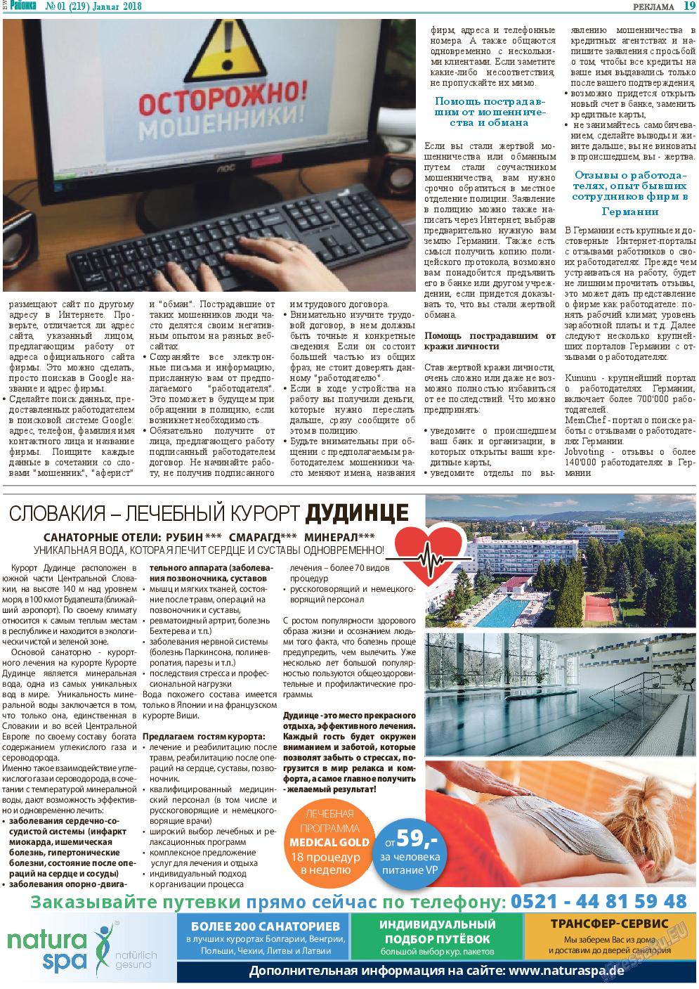 Районка-West (газета). 2019 год, номер 1, стр. 19