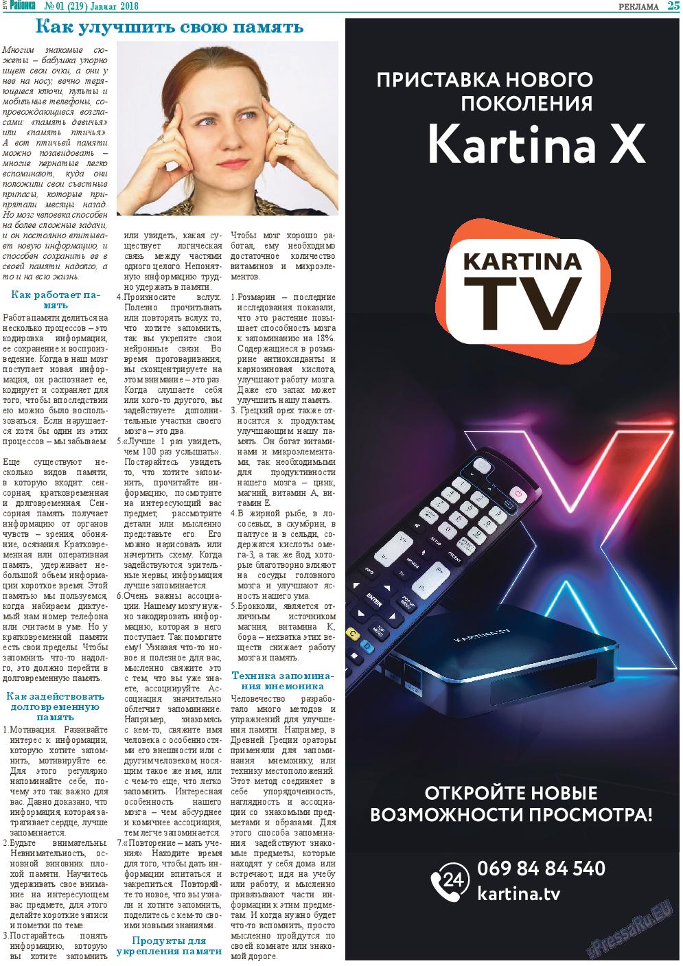 Районка-West (газета). 2019 год, номер 1, стр. 25