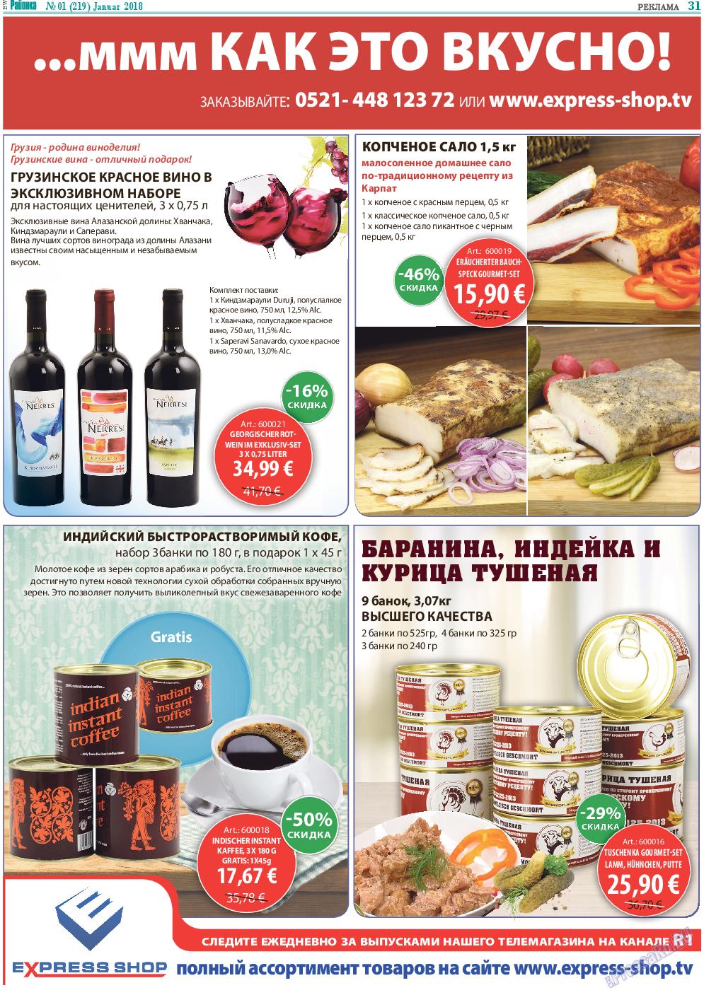 Районка-West (газета). 2019 год, номер 1, стр. 31