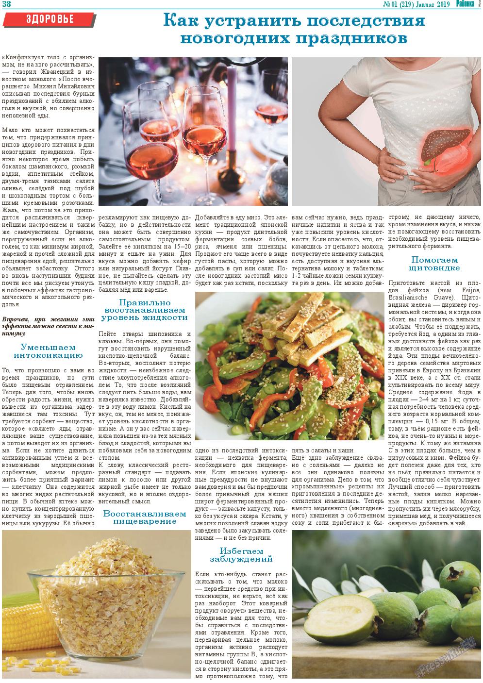 Районка-West (газета). 2019 год, номер 1, стр. 38