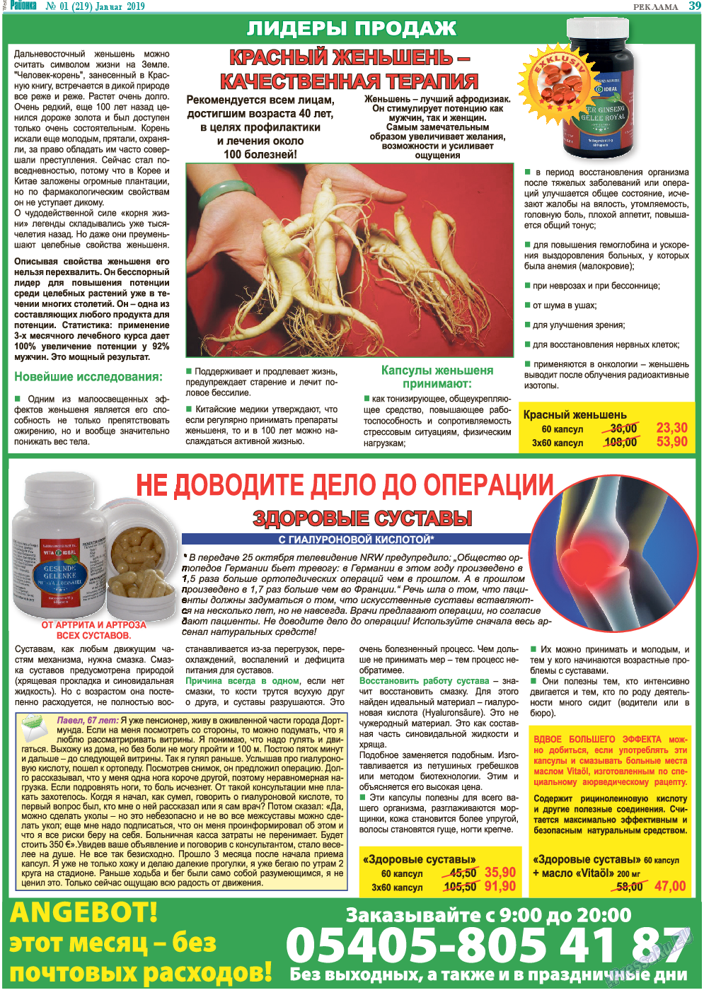 Районка-West (газета). 2019 год, номер 1, стр. 39