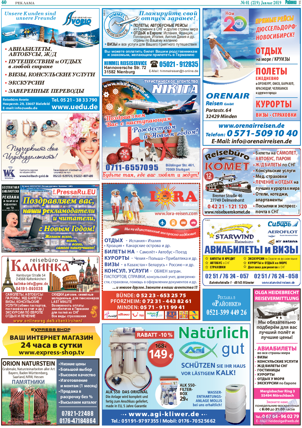 Районка-West (газета). 2019 год, номер 1, стр. 40