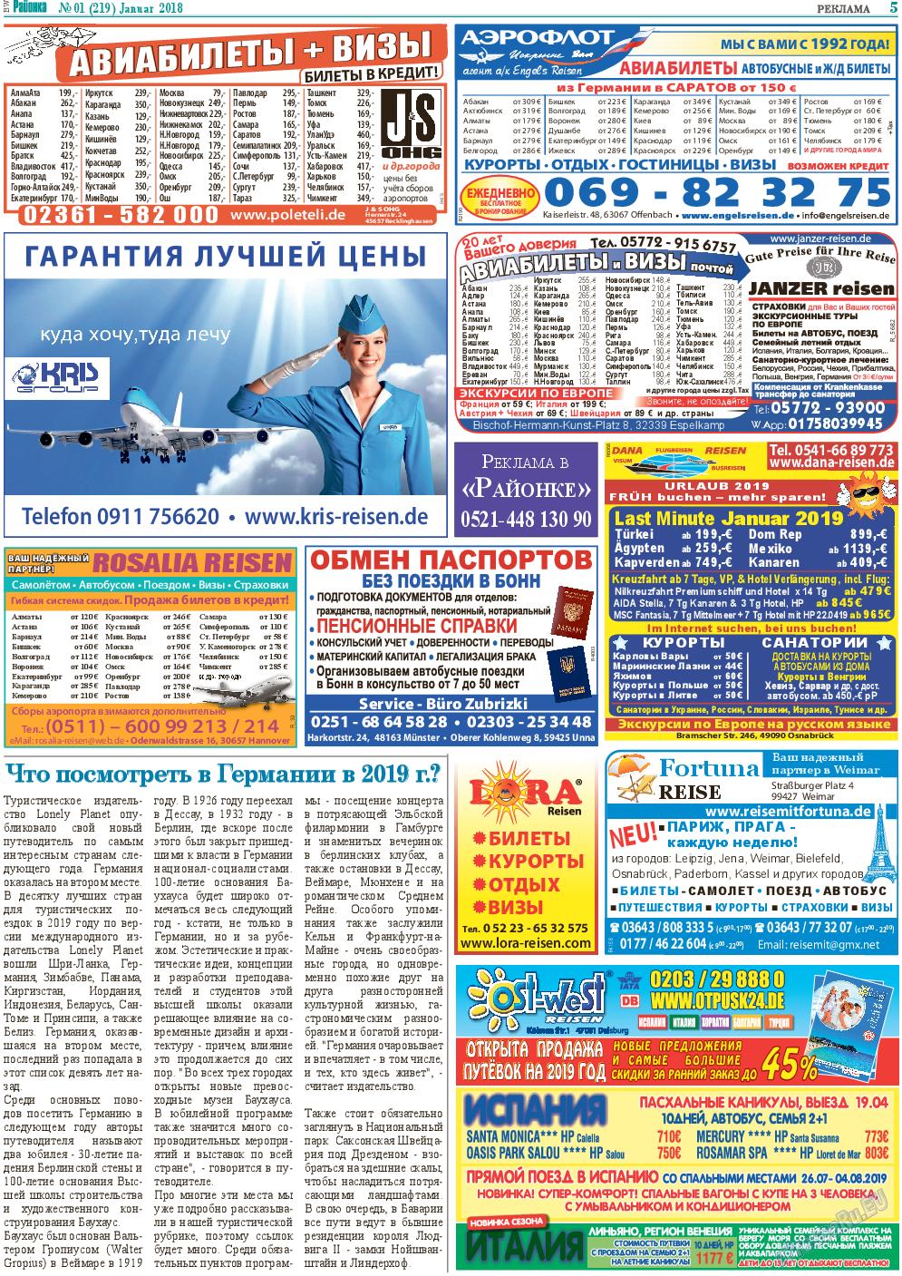 Районка-West (газета). 2019 год, номер 1, стр. 5
