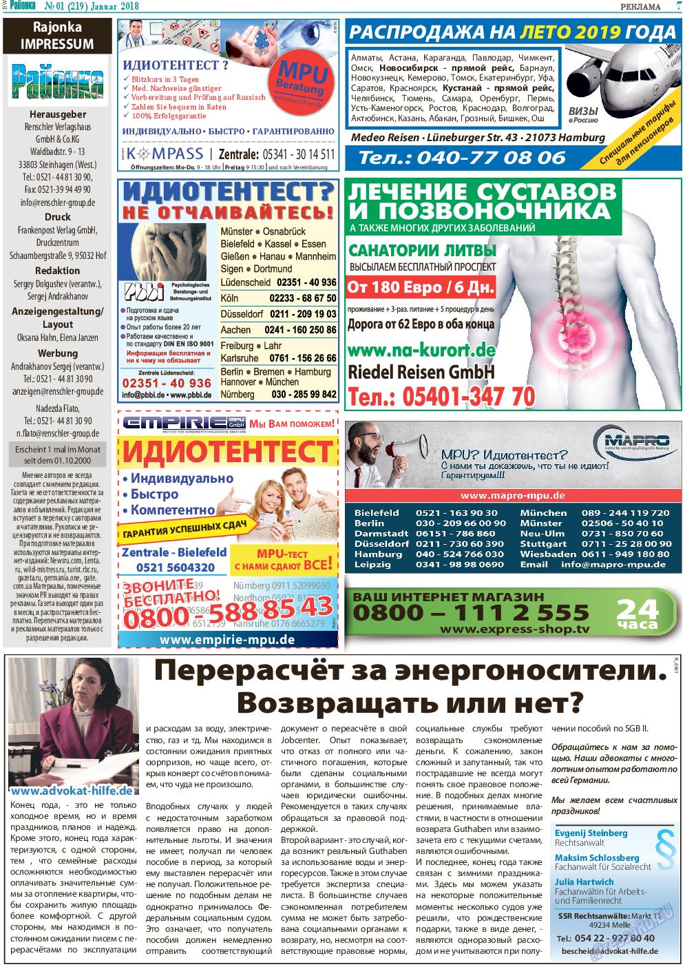 Районка-West (газета). 2019 год, номер 1, стр. 7