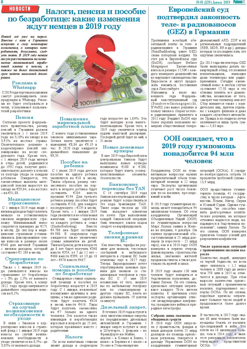 Районка-West (газета). 2019 год, номер 1, стр. 8
