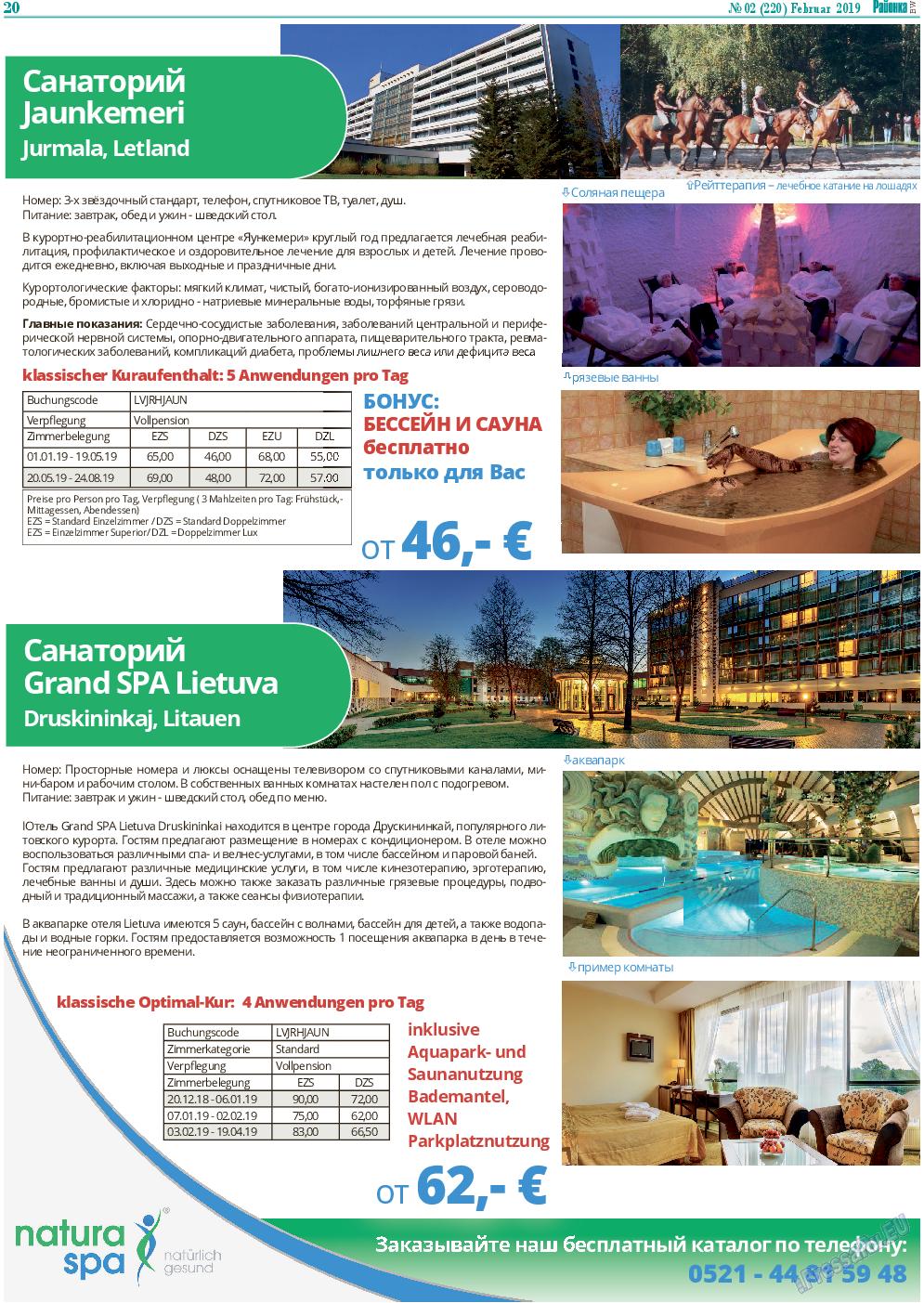 Районка-West (газета). 2019 год, номер 2, стр. 20