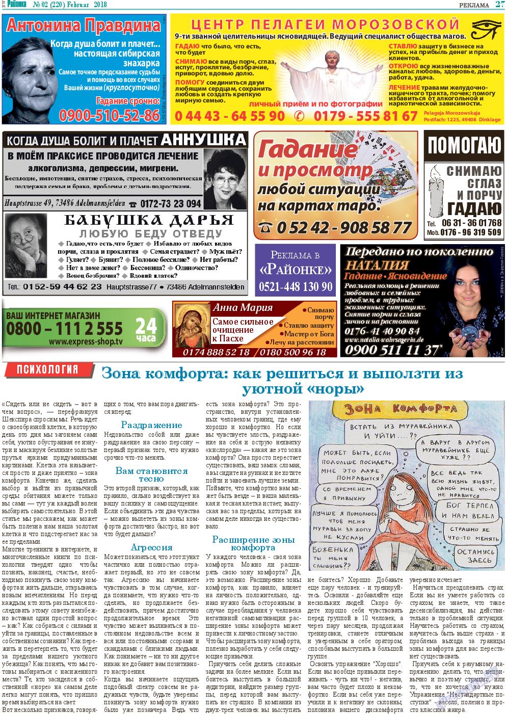Районка-West (газета). 2019 год, номер 2, стр. 27