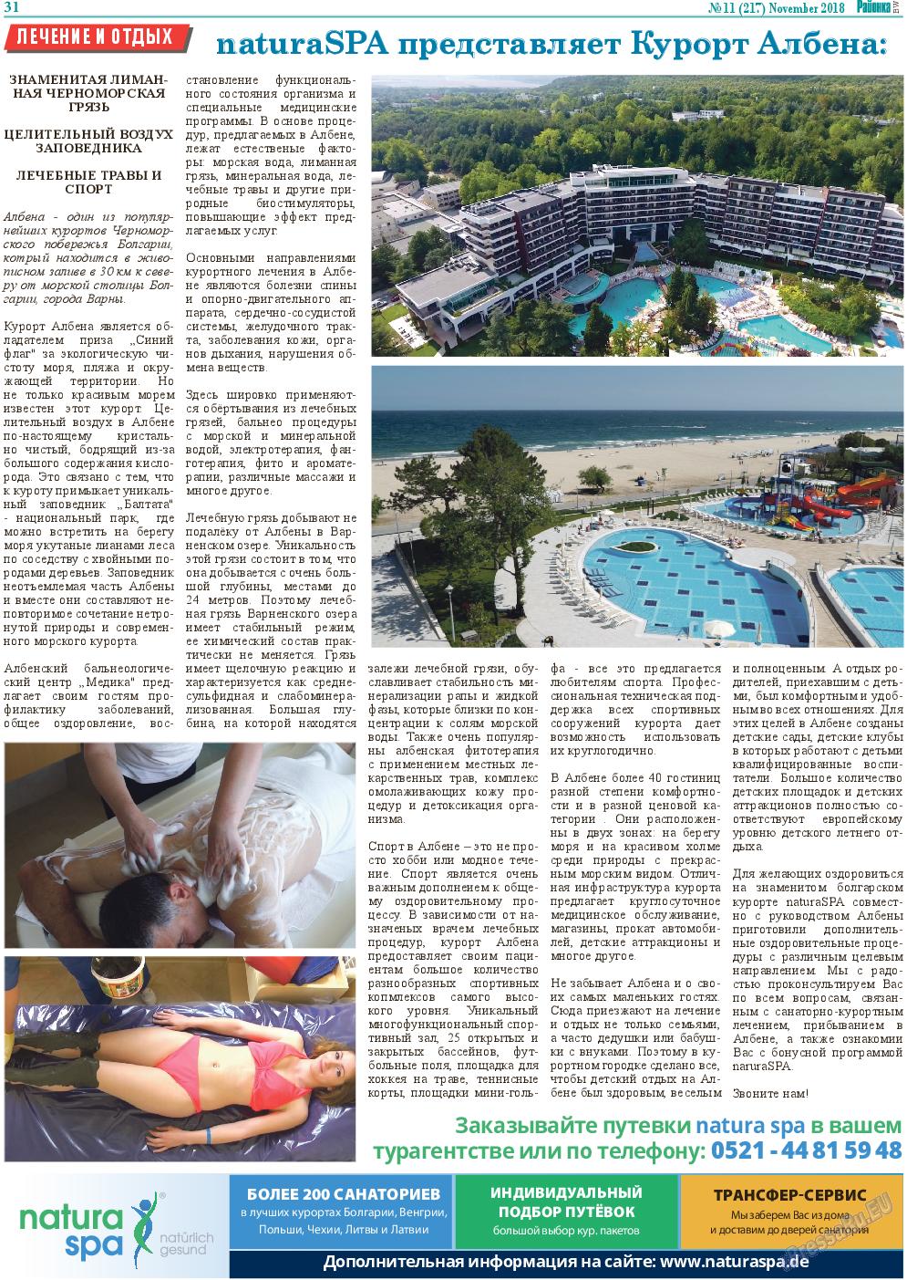 Районка-West (газета). 2019 год, номер 2, стр. 31