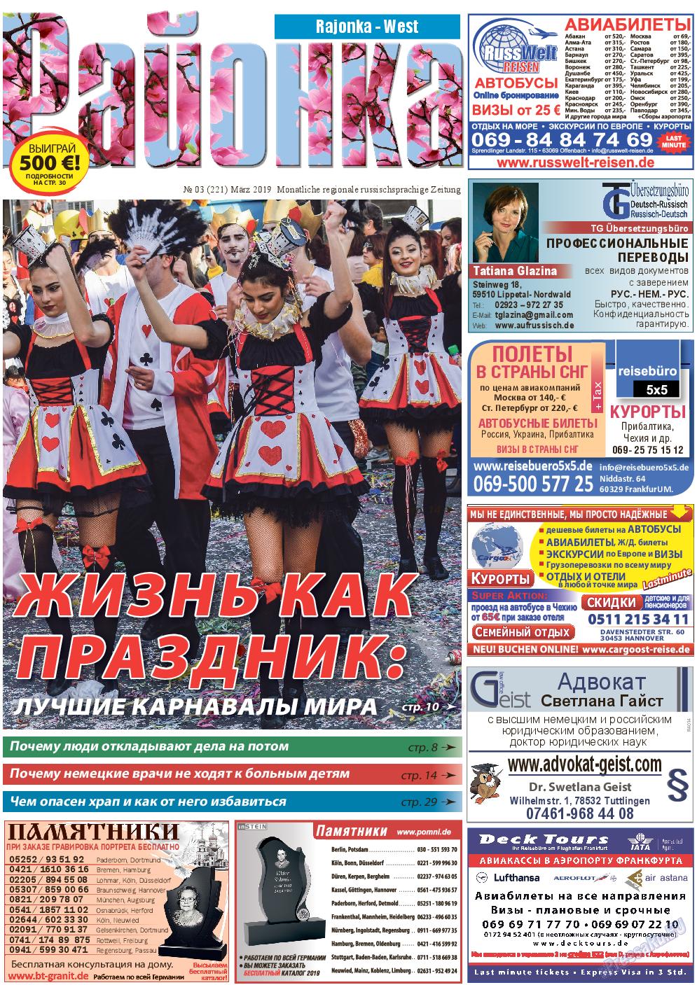 Районка-West (газета). 2019 год, номер 3, стр. 1