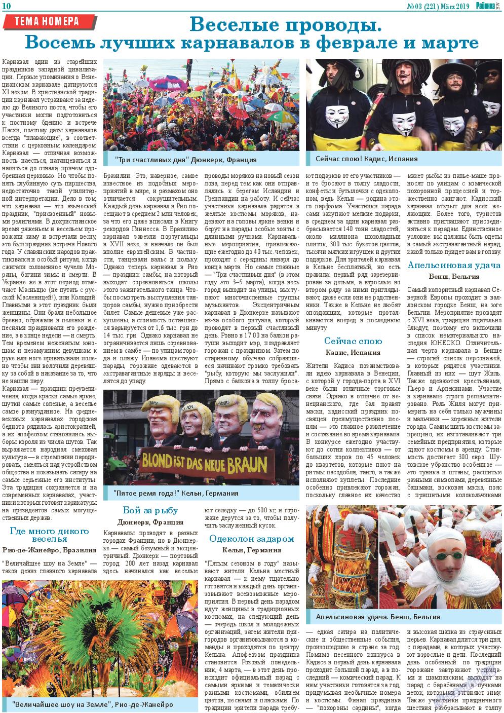 Районка-West (газета). 2019 год, номер 3, стр. 10