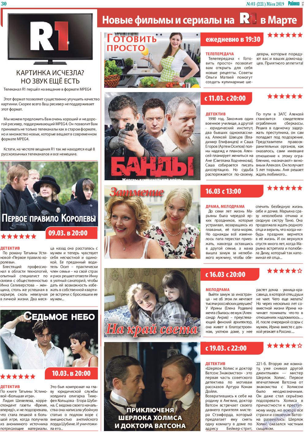 Районка-West (газета). 2019 год, номер 3, стр. 30