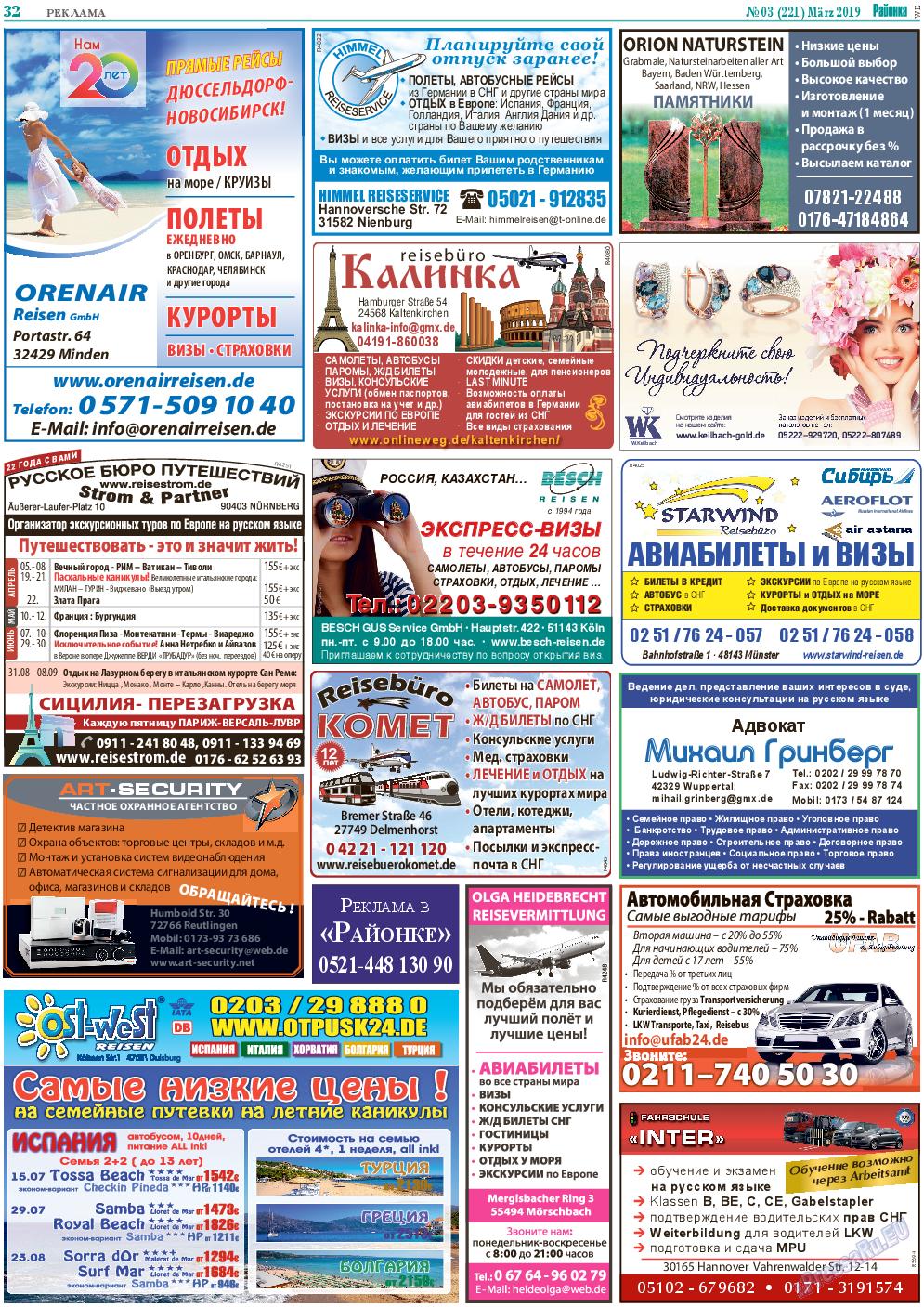 Районка-West (газета). 2019 год, номер 3, стр. 32