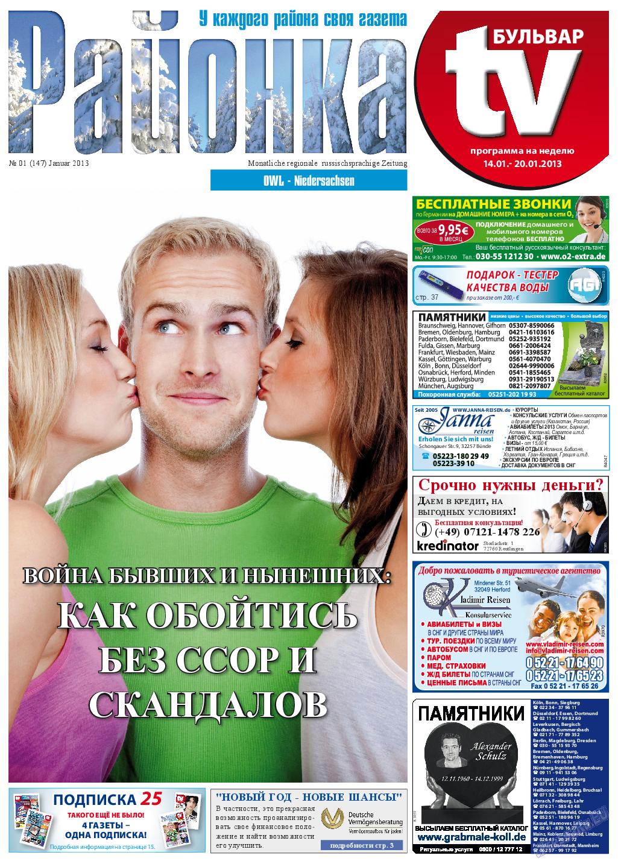 Районка (газета). 2013 год, номер 1, стр. 1