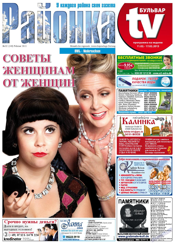 Районка (газета). 2013 год, номер 2, стр. 1