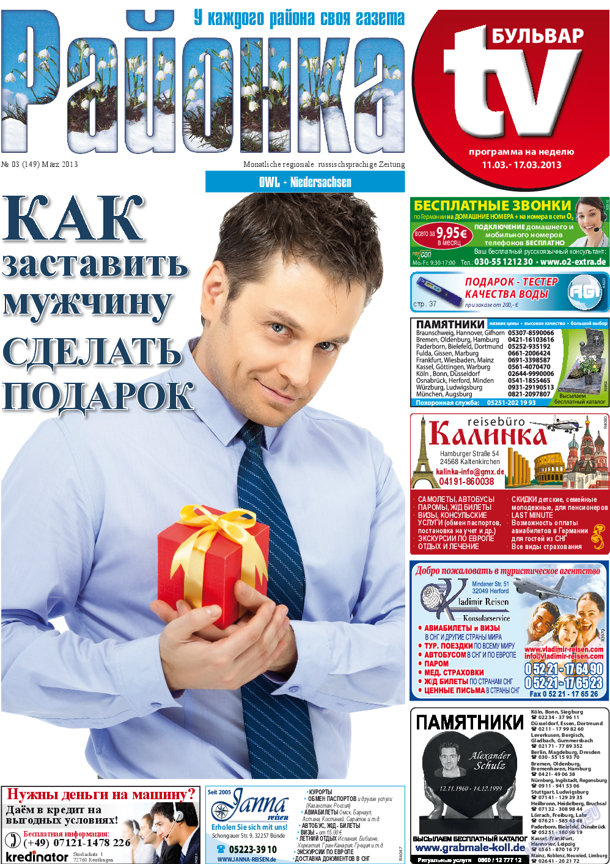 Районка (газета). 2013 год, номер 3, стр. 1