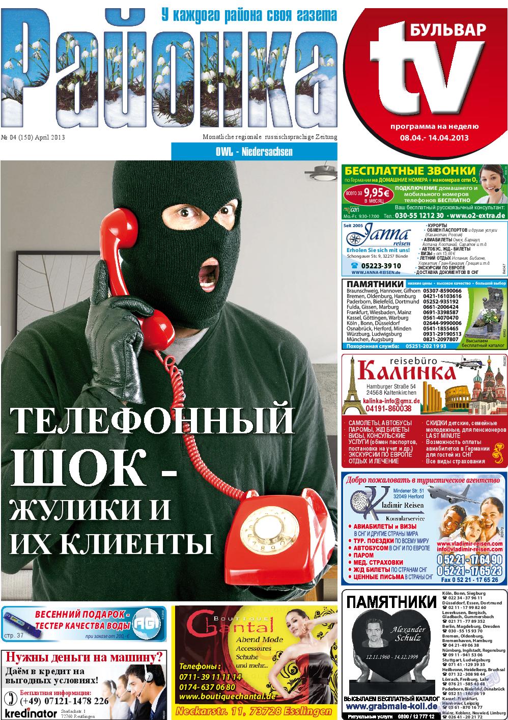 Районка (газета). 2013 год, номер 4, стр. 1