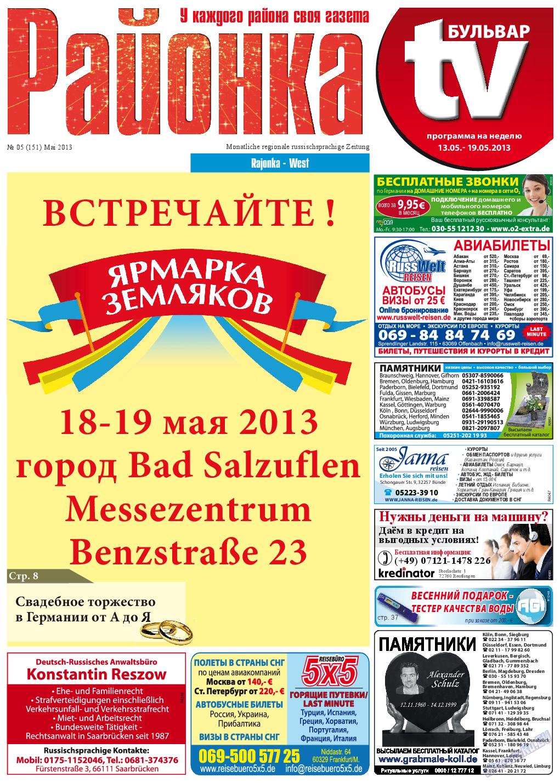 Районка (газета). 2013 год, номер 5, стр. 1
