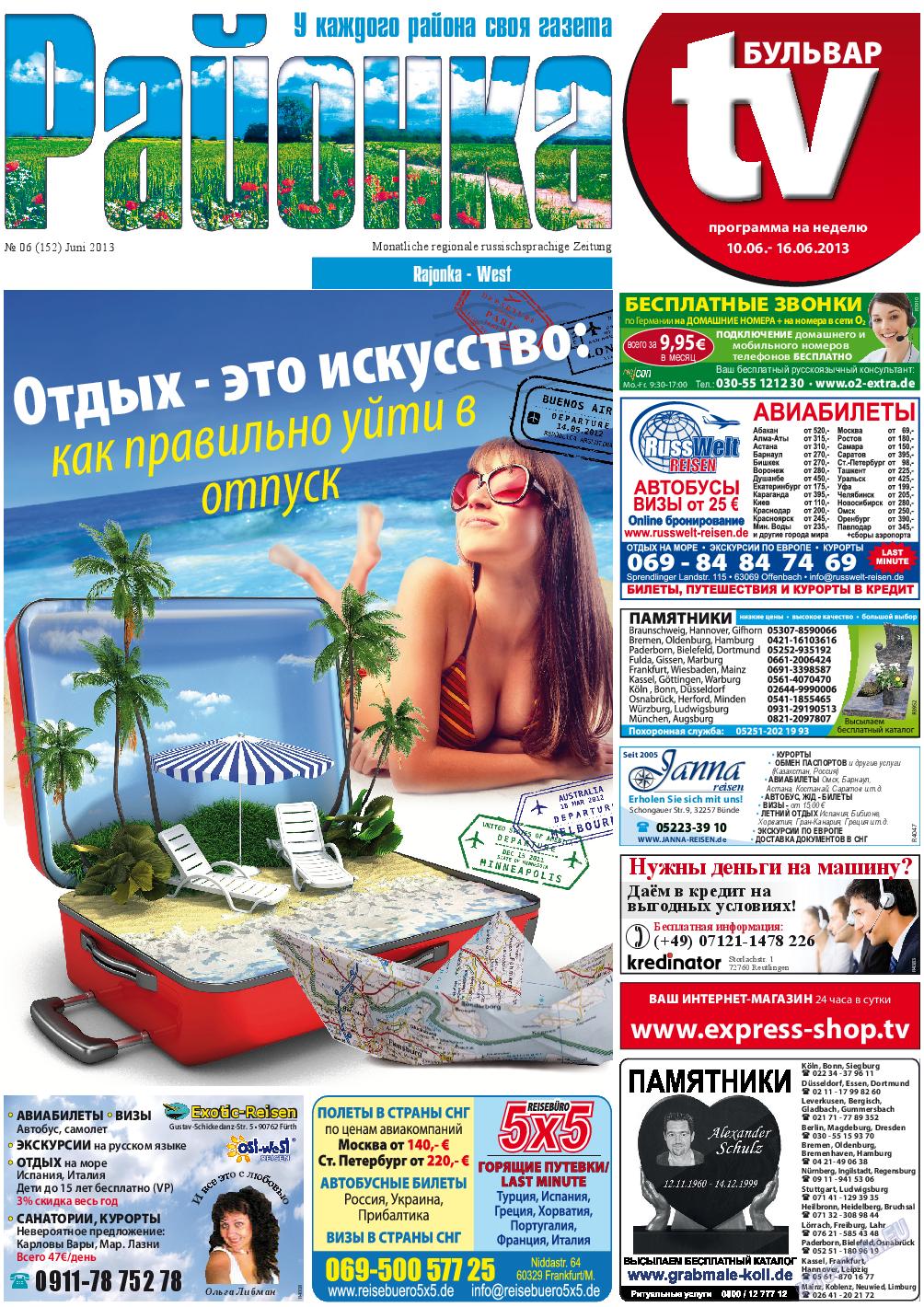 Районка (газета). 2013 год, номер 6, стр. 1