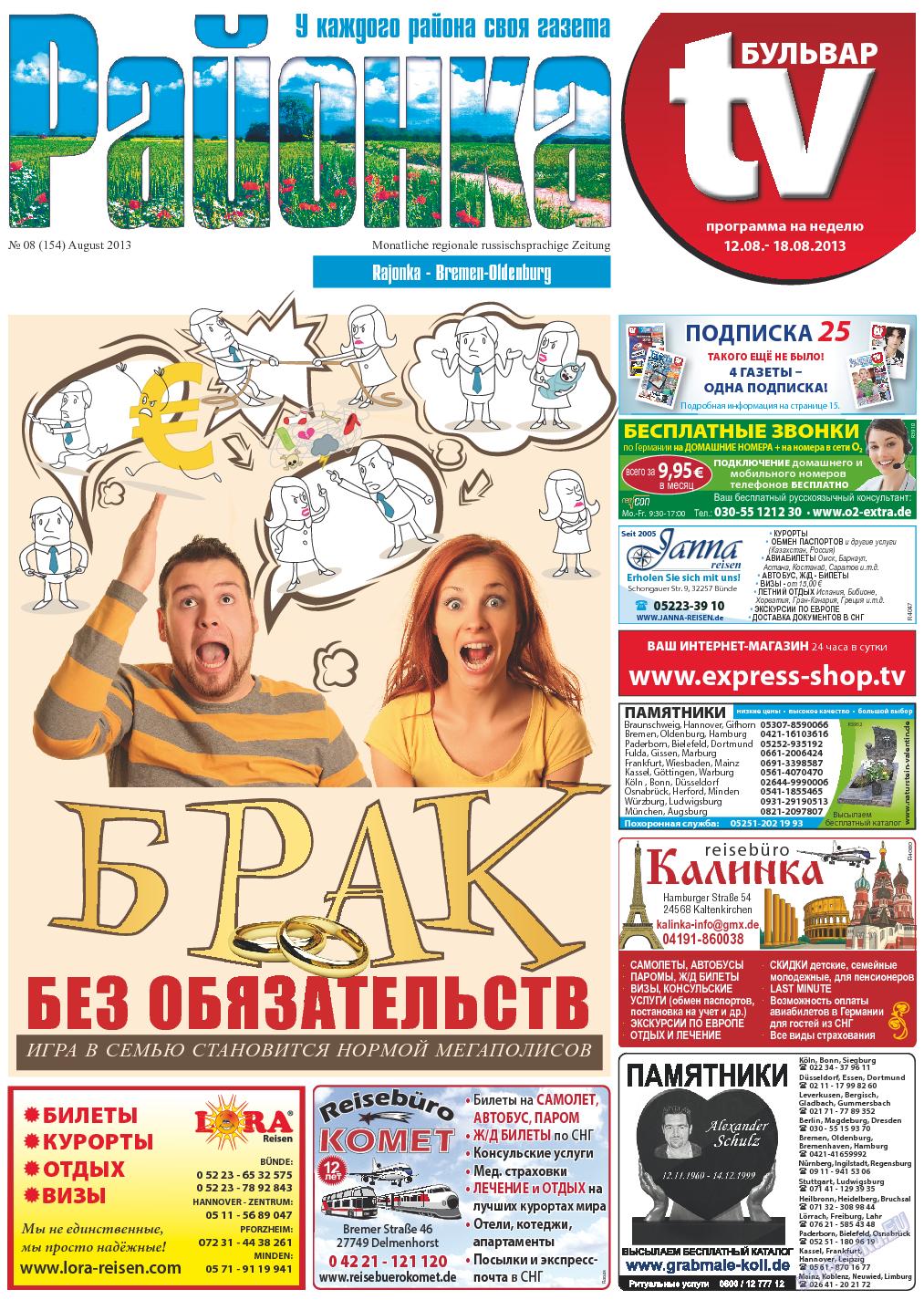 Районка (газета). 2013 год, номер 8, стр. 1