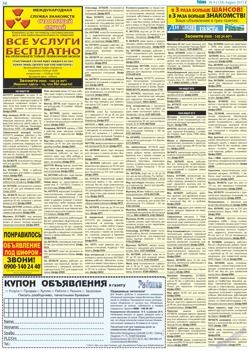 Газета служба знакомств днепропетровск