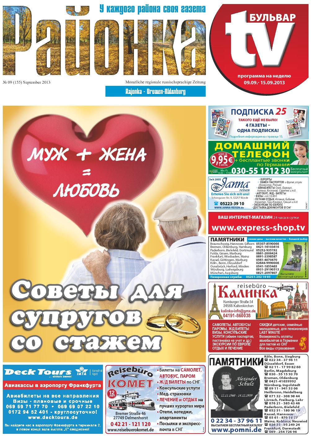 Районка (газета). 2013 год, номер 9, стр. 1